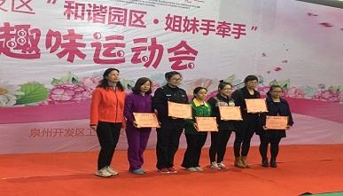 公司员工参与开发区趣味运动会 庆祝三八妇女节