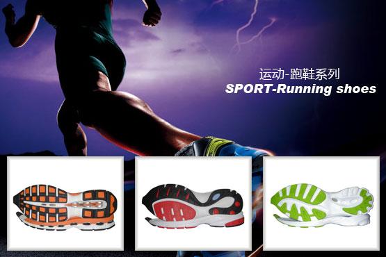 运动-跑鞋系列